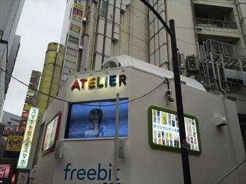 freebit渋谷スペイン坂