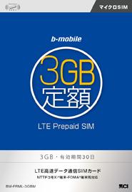 日本通信3GB