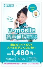 u-mobile sim