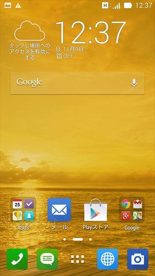 Screenshot_2014-11-09-12-37-08_R