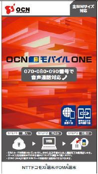 OCNモバイルONE音声対応SIM