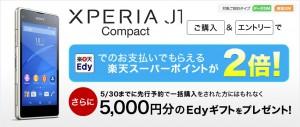 楽天モバイルXperia