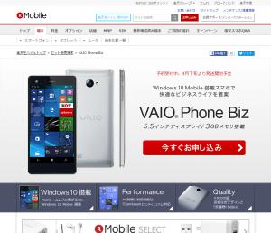 楽天モバイル: VAIO Phone Biz